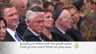 إسرائيل تشيع شمعون بيريز بمشاركة مسؤولين عرب