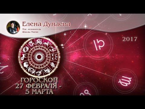 Женский гороскоп — еженедельные астрологические прогнозы