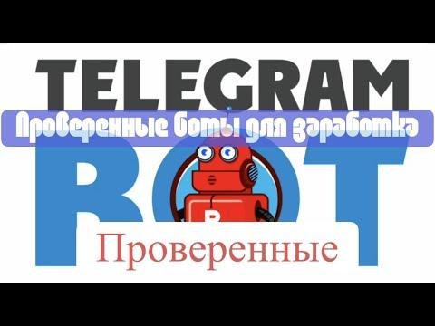 2 Лучших Бота в Telegram для заработка денег . Проверенные боты в Телеграмм !