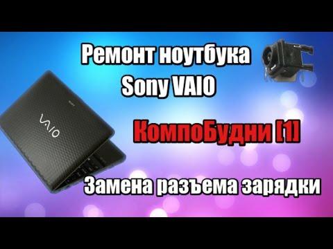КомпоБудни - ремонт ноутбука Sony Vaio