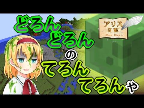 【Minecraft】アリス日記13ページ【ゆっくり実況】