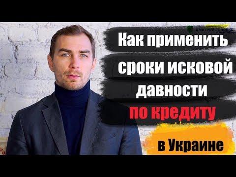 ✅ Как применить сроки исковой давности в суде    юрист Дмитрий Головко