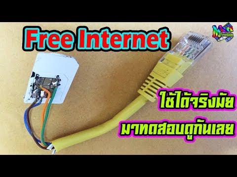 Free Internet  ใช้ได้จริงมัย ลองทำและทดสอบ ดูกันเลย