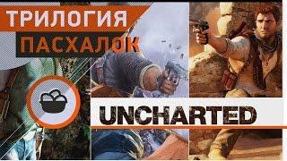 [Uncharted] - Трилогия Пасхалок