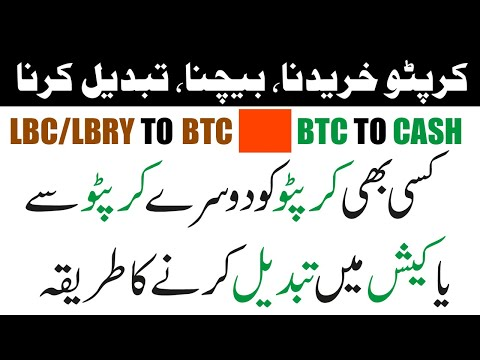 Exchange any cryptocurrency in Easypaisa JazzCash | Exchange LBC-Lbry to BTC | Exchange Crypto | BTC