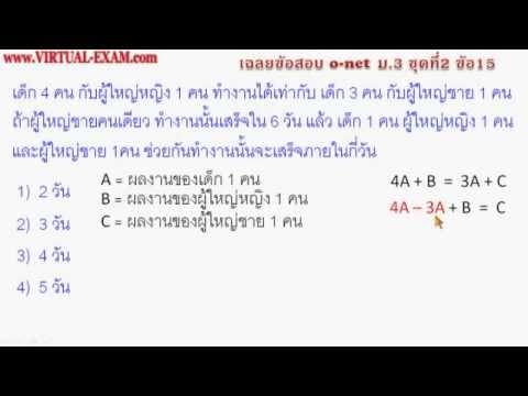เฉลยข้อสอบคณิตศาสตร์ ONET ม.3 ชุดที่ 2 ข้อ 15