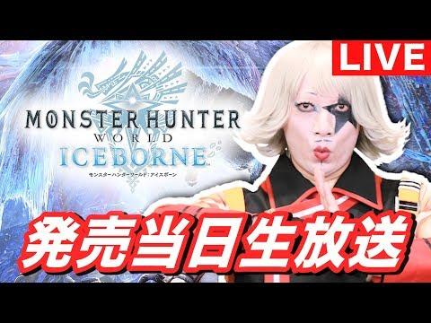 【MHWI 】モンスターハンターワールド:アイスボーン 発売当日生放送!2時間楽しくやっていくよ!