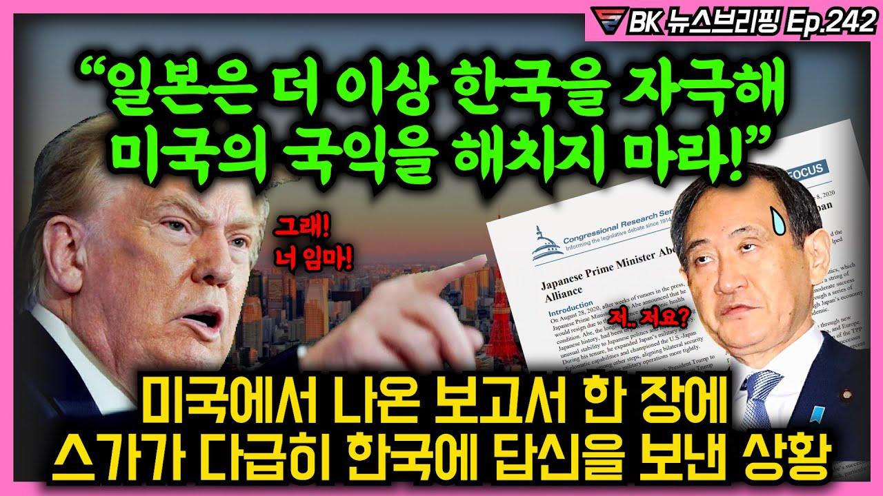"""""""일본은 더 이상 한국을 자극해 미국의 국익을 해치지 마라."""" 미국에서 나온 보고서 한 장에 스가가 다급히 한국에 답신을 보낸 상황"""