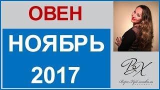 ОВЕН. ГОРОСКОП на НОЯБРЬ 2017г.