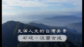 深度台灣之美 從「石碇」出發 探索淡蘭古道的歷史人文與美景【地方臉譜】
