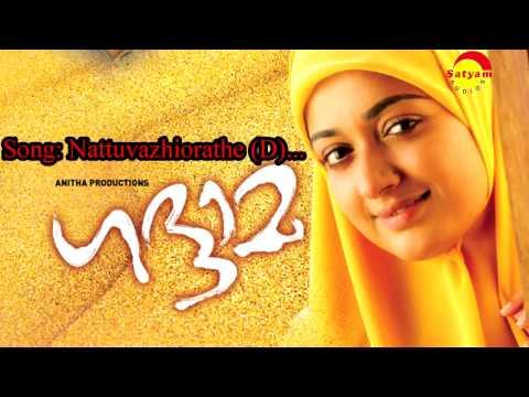 Nattuvazhiyorathe Lyrics | നാട്ടുവഴിയോരത്തെ പൂമരച്ചില്ലയില് | Gadhama Movie Songs Lyrics