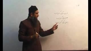 Arabi Grammar Lecture 09 Part 01  عربی  گرامر کلاسس