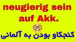 neugierig sein auf , deutsche Verben, کلمات مهم آلمانی به فارسی با روش آسان