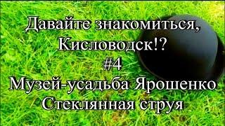 видео Музей Ярошенко в Кисловодске