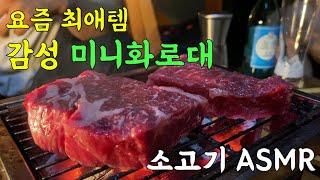 캠핑화로대 추천 / 미니화로대 / 소고기 먹방 / 우중캠핑 / 감성캠핑