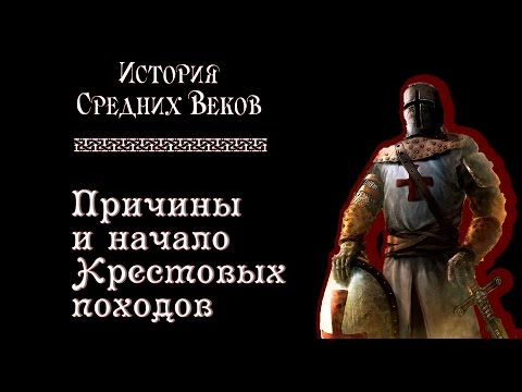 Крестовые походы (таблица и даты)