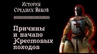 крестовые походы видео