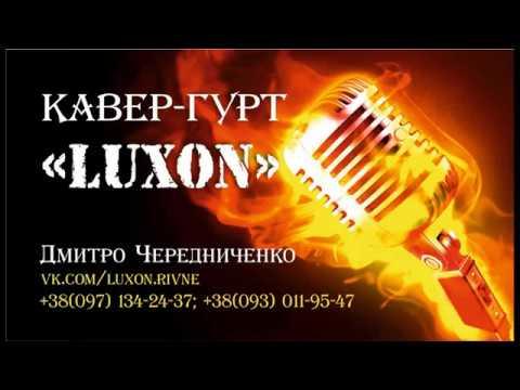 """гурт """"LUXON""""- МУЗИКА"""