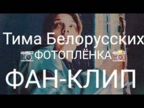 Тима Белорусских - Фотоплёнка