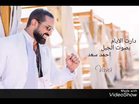 دارت الايام بصوت احمد سعد