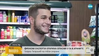 Проверка на NOVA: Има ли опасни Е-та в храните у нас (19.11.2018г.)