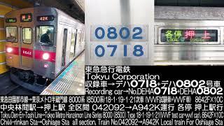 東急電鉄 田園都市線→半蔵門線 8000系(8500系) 8642F 走行音 Tokyu Series 8000(8500) Den-en-toshi→Hanzōmon Line