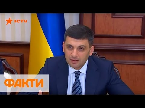 Гройсман о повышении пенсии для украинцев с 1 июля