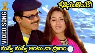 Nuvve Nuvve Antu Naa Pranam Video Song   Kalisundam Raa Movie   Venkatesh   Simran   Sp