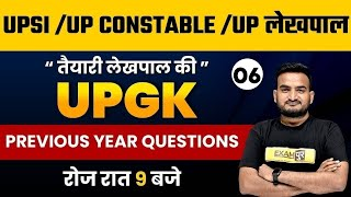 UP LEKHPAL/UPSI /UP Constable | UP GK Classes | UP GK Previous Year Question | By Amit Pandey Sir |6