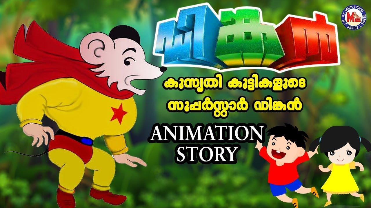 Download കൊച്ചുകുട്ടികളുടെ സൂപ്പർസ്റ്റാർ ഡിങ്കൻറ്റെ പോരാട്ടം |Dinkan Malayalam Cartoon |Dinkan Malayalam