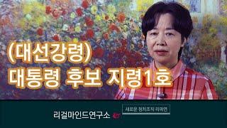 (대선강령) 대통령 후보 지령1호 _새로운 정치조직 리…