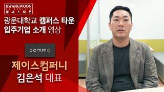 제이스컴퍼니 김은석 대표(서울 캠퍼스타운 페스티벌 수상작) 이미지