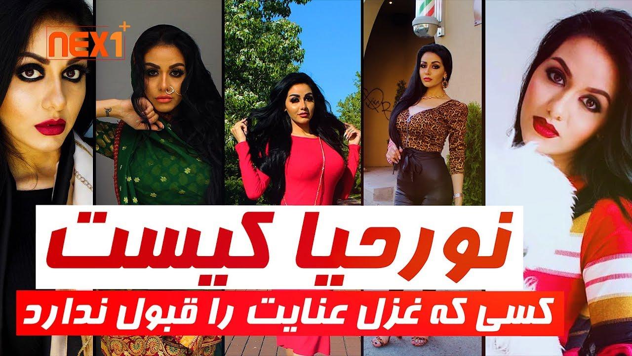 عکس های س*ک*سی نورحیا آوازخوان و مدل افغانستان | Nex1Plus