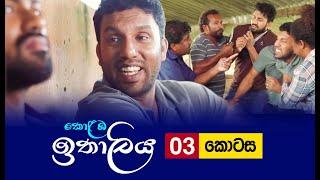 Kolamba Ithaliya | Episode 03 - (2021-06-02) | ITN