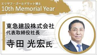 東急建設 寺田 光宏 社長