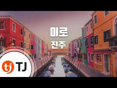 [TJ노래방] 미로 - 진주(Jin Ju) / TJ Karaoke