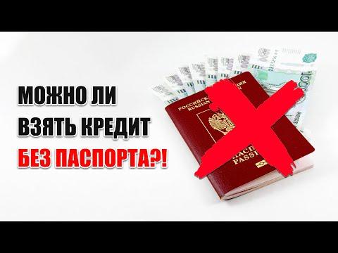 Кредиты онлайн без паспорта   ТОП банков с максимальным процентом одобрения заявок