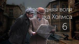 Последняя воля Шерлока Холмса - Нищета и отчаяние Уайтчепела. Часть 6
