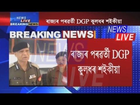 Kula Saikia to succeed Mukesh Sahay as Assam DGP