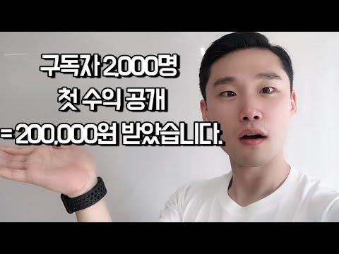 구독자 2000명 광고수익 = 200,000원 나왔어요. 그러면 구독자 20만명이면 = 20,000,000원 나오나?