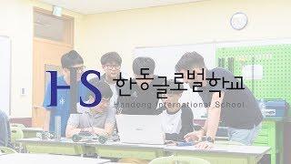 2019 한동글로벌학교 홍보 영상 Handong International School Promotional Video