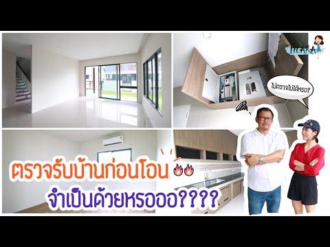 ตรวจบ้านตรวจรับบ้านก่อนโอน จำเป็นด้วยหรอออ???? (ไม่ตรวจได้เปล่า?)   Thara x Focus House Thai