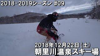 スノー2018-2019シーズン9日目@朝里川温泉スキー場】 シーズンインから...