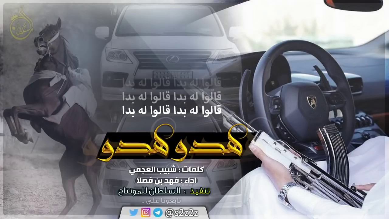 فهد بن سعيد mp3 تحميل