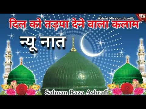 सुपर हिट बेस्ट कलाम 2018---Salman Raza Ashrafi---New Islamic Update 2018--Mere Aaqa Mai Karu Apki