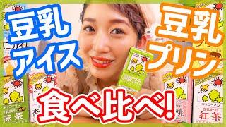 【ダイエットおやつ】豆乳アイスと豆乳プリン食べ比べ!!【低糖質・低カロリー】