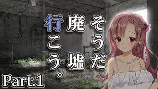 [LIVE] 【Live#169】ユキミお姉ちゃんの美しい廃墟探索【Homesick】