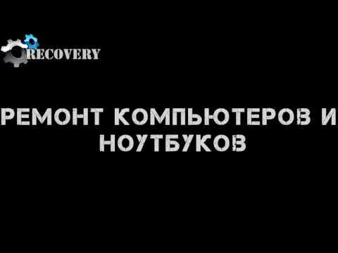 Видео Срочный ремонт ноутбуков