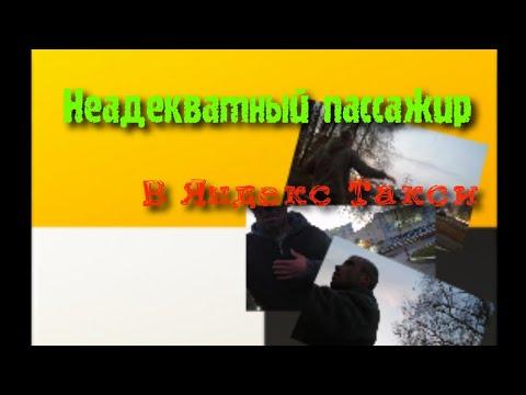 Неадекватный пассажир в Яндекс такси