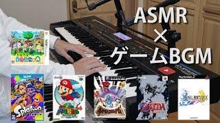 [ASMR] 癒しと睡眠の24音色 × ゲームBGM [作業用] Ver.囁き…